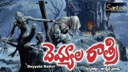 Deyalla Rathri Telugu Horror Full Movie | Sai Kumar, Balaji, Indira | SAV Movies