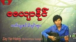ေဇယ်ာႏိုင္ လက္ေရြးစင္သီခ်င္းမ်ား (Zay Yar Naing Selection Songs) Vol-2