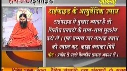 Typhoid -Yoga and Ayurveda remedy -Swami Ramdev